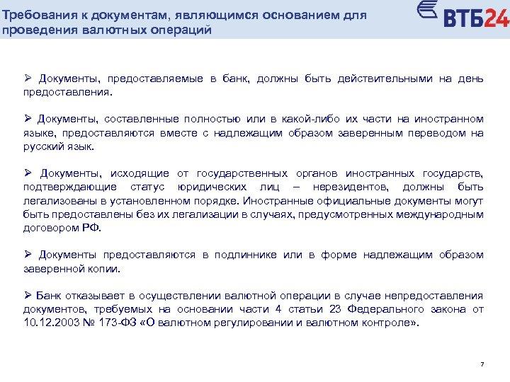 Требования к документам, являющимся основанием для проведения валютных операций Ø Документы, предоставляемые в банк,
