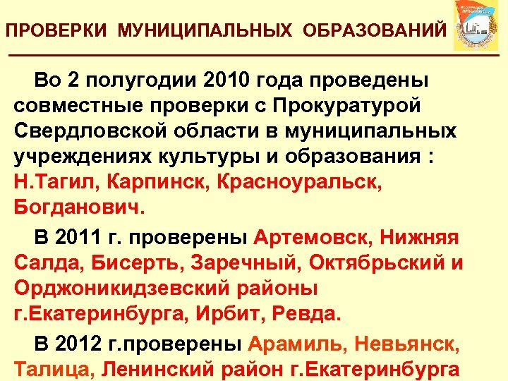 ПРОВЕРКИ МУНИЦИПАЛЬНЫХ ОБРАЗОВАНИЙ Во 2 полугодии 2010 года проведены совместные проверки с Прокуратурой Свердловской