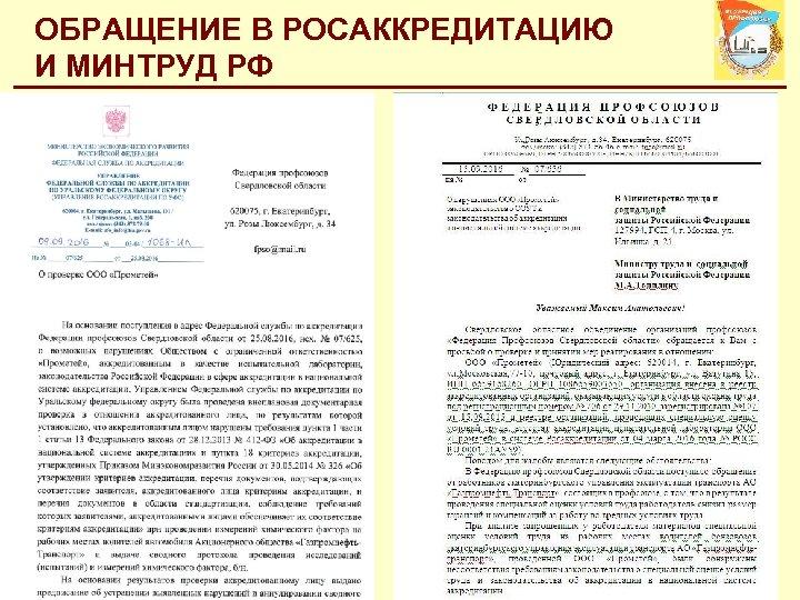 ОБРАЩЕНИЕ В РОСАККРЕДИТАЦИЮ И МИНТРУД РФ