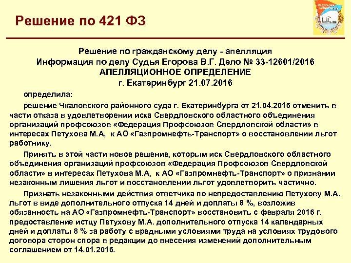 Решение по 421 ФЗ Решение по гражданскому делу - апелляция Информация по делу Судья