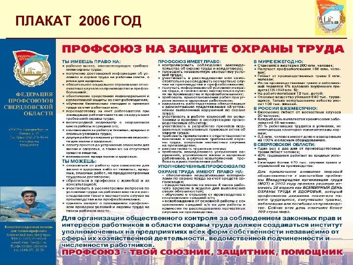 ПЛАКАТ 2006 ГОД