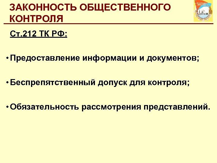 ЗАКОННОСТЬ ОБЩЕСТВЕННОГО КОНТРОЛЯ Ст. 212 ТК РФ: • Предоставление информации и документов; • Беспрепятственный