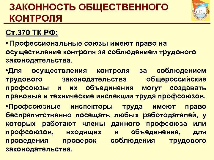 ЗАКОННОСТЬ ОБЩЕСТВЕННОГО КОНТРОЛЯ Ст. 370 ТК РФ: • Профессиональные союзы имеют право на осуществление