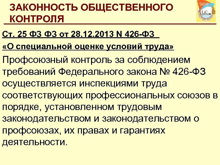 ЗАКОННОСТЬ ОБЩЕСТВЕННОГО КОНТРОЛЯ Ст. 25 ФЗ ФЗ от 28. 12. 2013 N 426 -ФЗ