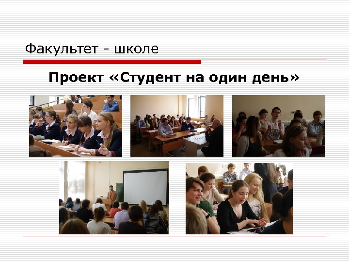 Факультет - школе Проект «Студент на один день»