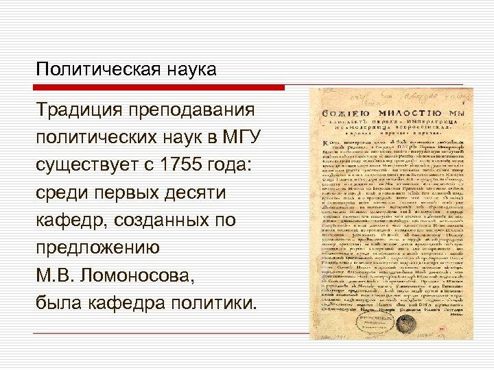 Политическая наука Традиция преподавания политических наук в МГУ существует с 1755 года: среди первых