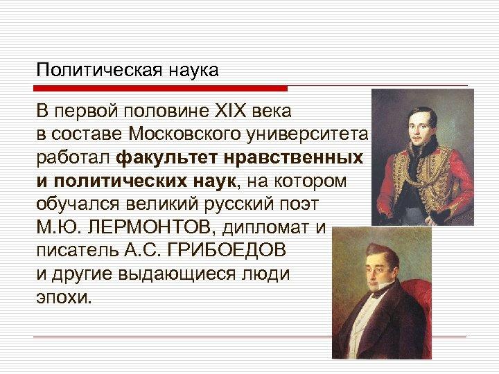 Политическая наука В первой половине XIX века в составе Московского университета работал факультет нравственных