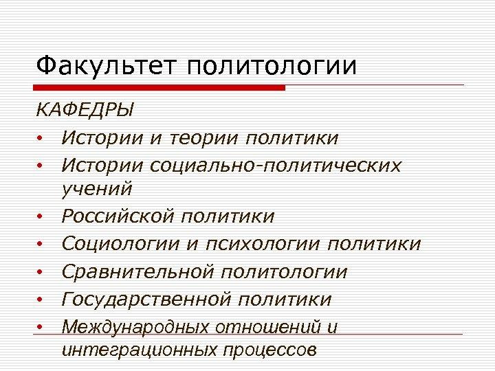 Факультет политологии КАФЕДРЫ • Истории и теории политики • Истории социально-политических учений • Российской
