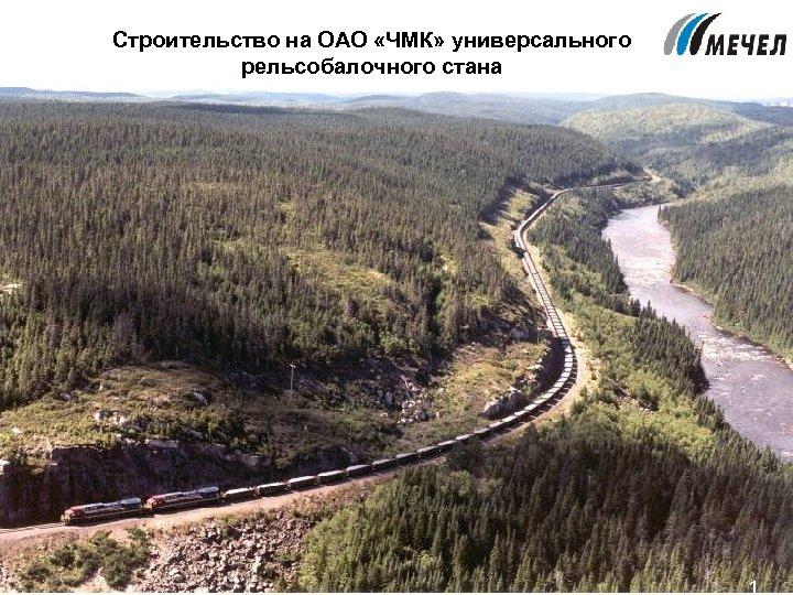 Строительство на ОАО «ЧМК» универсального рельсобалочного стана 1