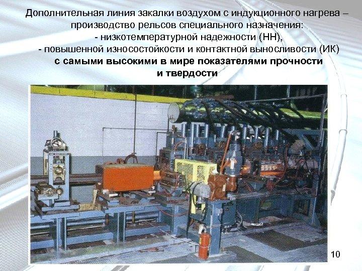 Дополнительная линия закалки воздухом с индукционного нагрева – производство рельсов специального назначения: - низкотемпературной