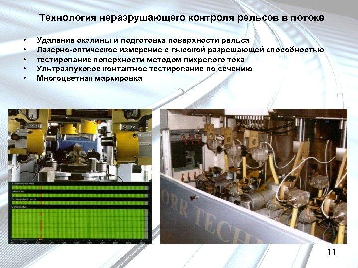 Технология неразрушающего контроля рельсов в потоке • • • Удаление окалины и подготовка поверхности