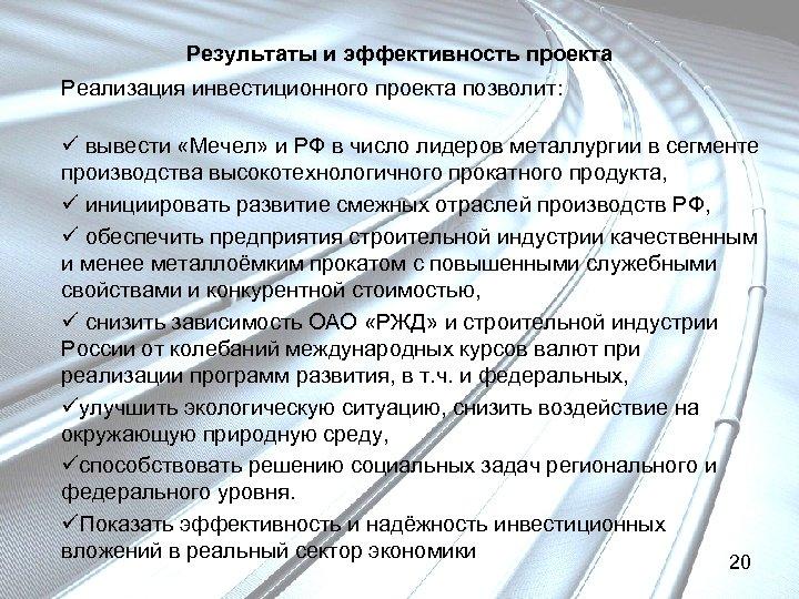 Результаты и эффективность проекта Реализация инвестиционного проекта позволит: ü вывести «Мечел» и РФ в