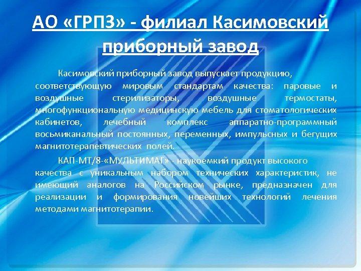 АО «ГРПЗ» - филиал Касимовский приборный завод выпускает продукцию, соответствующую мировым стандартам качества: паровые