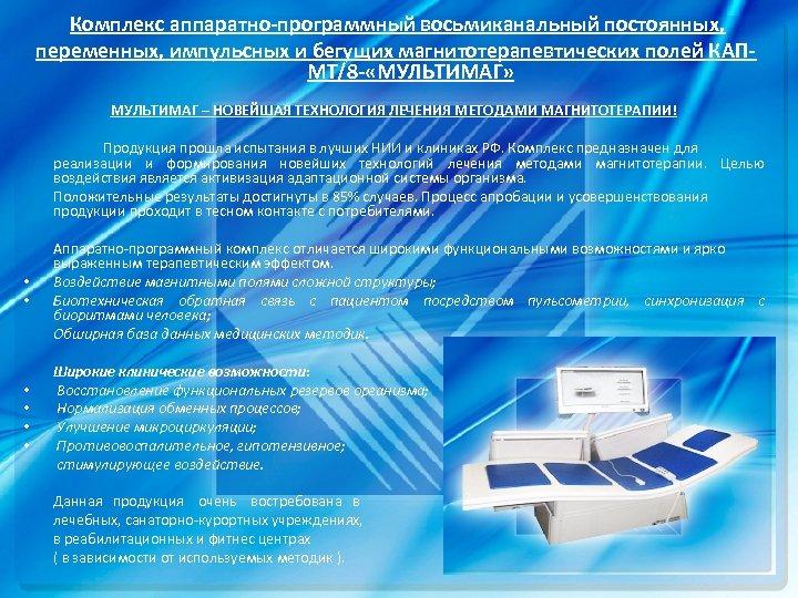 Комплекс аппаратно-программный восьмиканальный постоянных, переменных, импульсных и бегущих магнитотерапевтических полей КАПМТ/8 - «МУЛЬТИМАГ»