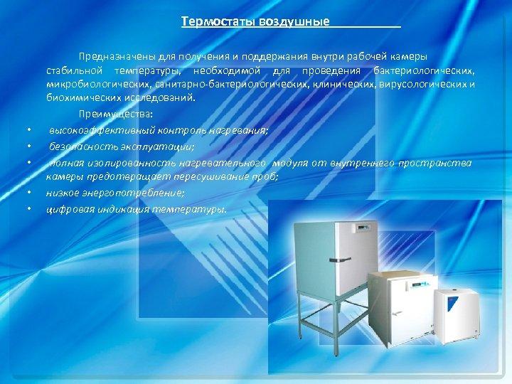 Термостаты воздушные • • • Предназначены для получения и поддержания внутри рабочей камеры стабильной