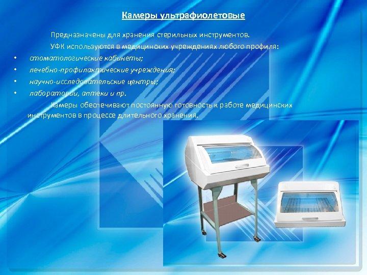 Камеры ультрафиолетовые • • Предназначены для хранения стерильных инструментов. УФК используются в медицинских учреждениях