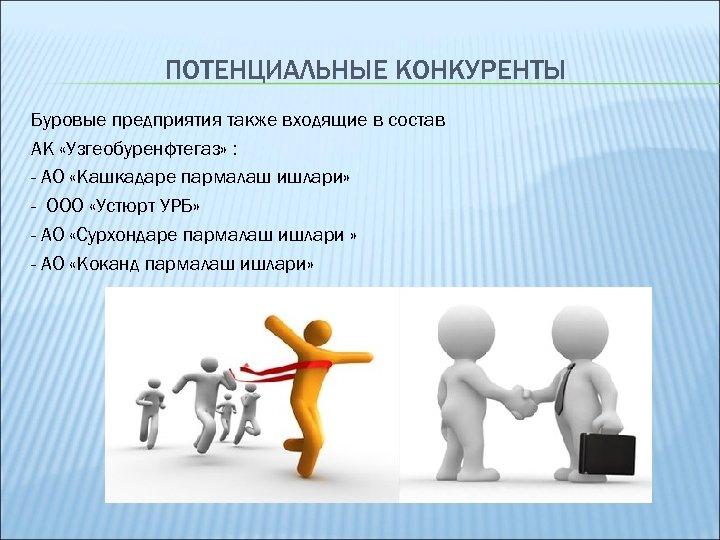 ПОТЕНЦИАЛЬНЫЕ КОНКУРЕНТЫ Буровые предприятия также входящие в состав АК «Узгеобуренфтегаз» : - АО «Кашкадаре