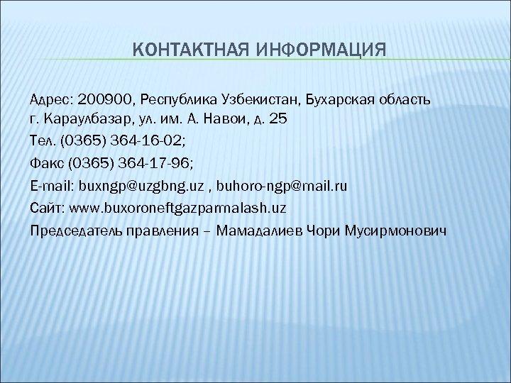КОНТАКТНАЯ ИНФОРМАЦИЯ Адрес: 200900, Республика Узбекистан, Бухарская область г. Караулбазар, ул. им. А. Навои,