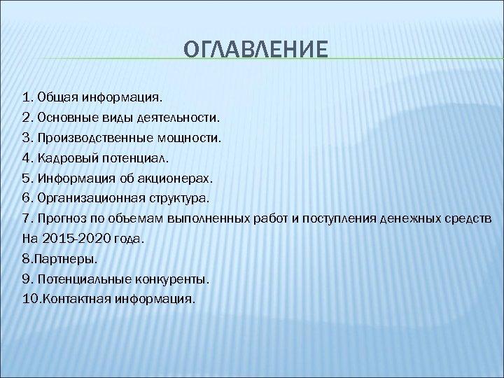 ОГЛАВЛЕНИЕ 1. Общая информация. 2. Основные виды деятельности. 3. Производственные мощности. 4. Кадровый потенциал.