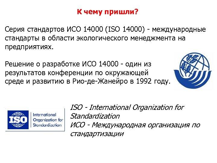 К чему пришли? Серия стандартов ИСО 14000 (ISO 14000) - международные стандарты в области