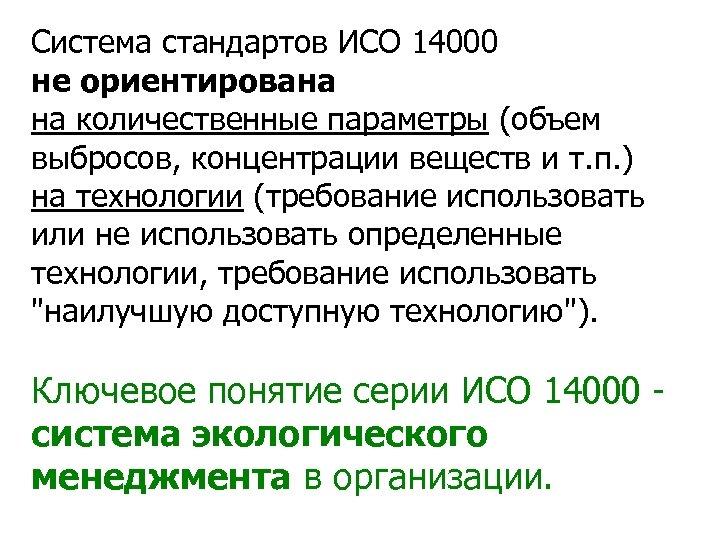 Система стандартов ИСО 14000 не ориентирована на количественные параметры (объем выбросов, концентрации веществ и