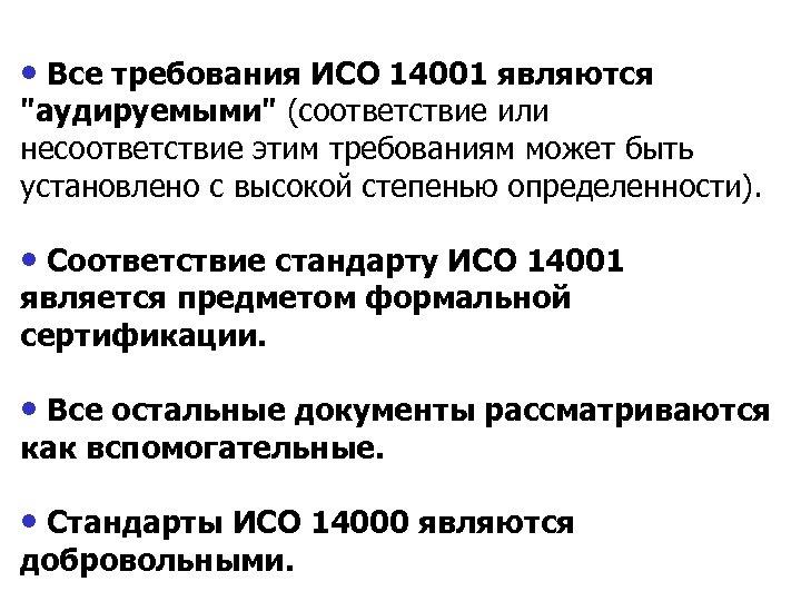 • Все требования ИСО 14001 являются
