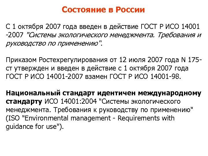 Состояние в России С 1 октября 2007 года введен в действие ГОСТ Р ИСО