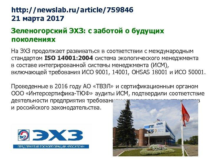http: //newslab. ru/article/759846 21 марта 2017 Зеленогорский ЭХЗ: с заботой о будущих поколениях На