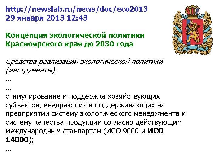 http: //newslab. ru/news/doc/eco 2013 29 января 2013 12: 43 Концепция экологической политики Красноярского края