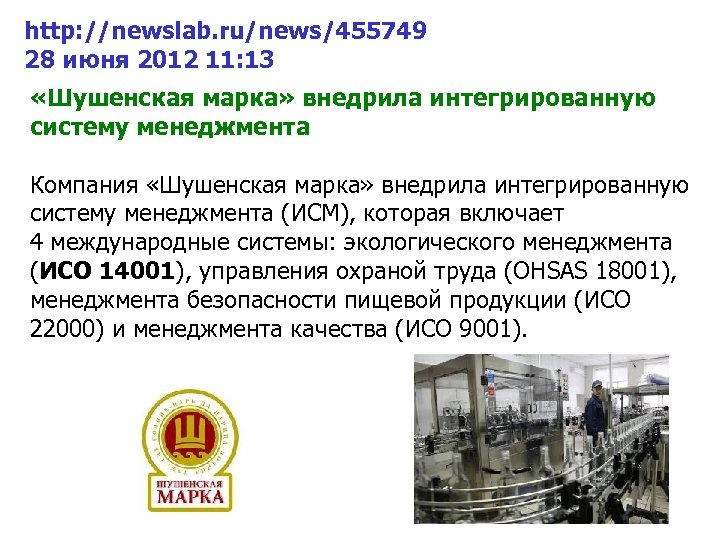 http: //newslab. ru/news/455749 28 июня 2012 11: 13 «Шушенская марка» внедрила интегрированную систему менеджмента