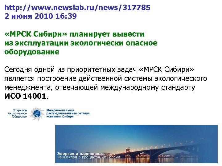 http: //www. newslab. ru/news/317785 2 июня 2010 16: 39 «МРСК Сибири» планирует вывести из