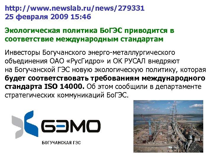 http: //www. newslab. ru/news/279331 25 февраля 2009 15: 46 Экологическая политика Бо. ГЭС приводится