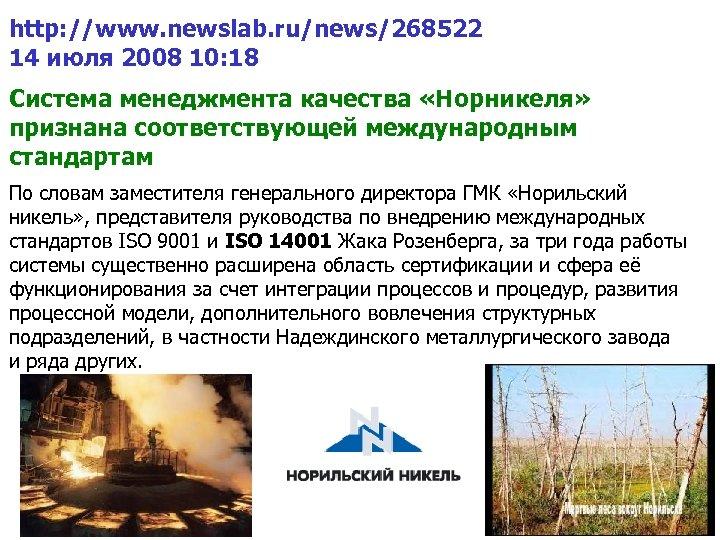 http: //www. newslab. ru/news/268522 14 июля 2008 10: 18 Система менеджмента качества «Норникеля» признана