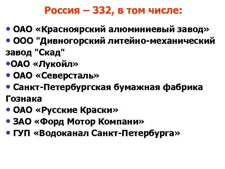 Россия – 332, в том числе: • ОАО «Красноярский алюминиевый завод» • ООО