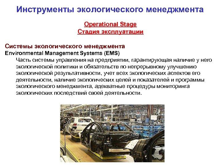 Инструменты экологического менеджмента Operational Stage Стадия эксплуатации Системы экологического менеджмента Environmental Management Systems (EMS)