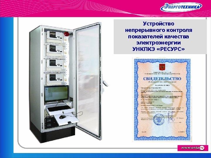Устройство непрерывного контроля показателей качества электроэнергии УНКПКЭ «РЕСУРС»