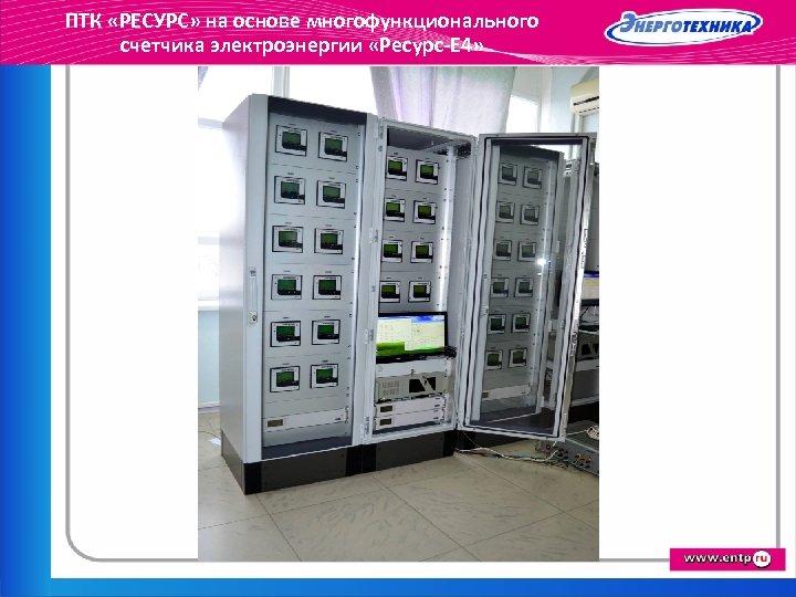 ПТК «РЕСУРС» на основе многофункционального счетчика электроэнергии «Ресурс-Е 4»