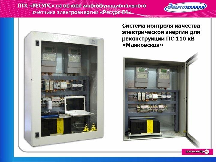 ПТК «РЕСУРС» на основе многофункционального счетчика электроэнергии «Ресурс-Е 4» Система контроля качества электрической энергии