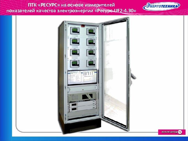 ПТК «РЕСУРС» на основе измерителей показателей качества электроэнергии «Ресурс-UF 2 -4. 30»