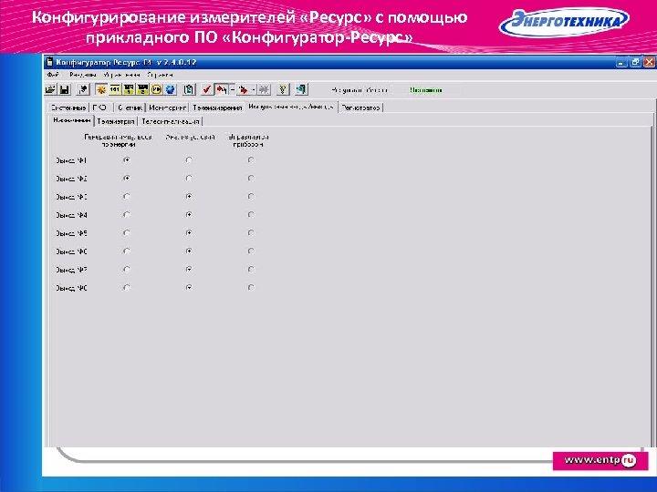 Конфигурирование измерителей «Ресурс» с помощью прикладного ПО «Конфигуратор-Ресурс»