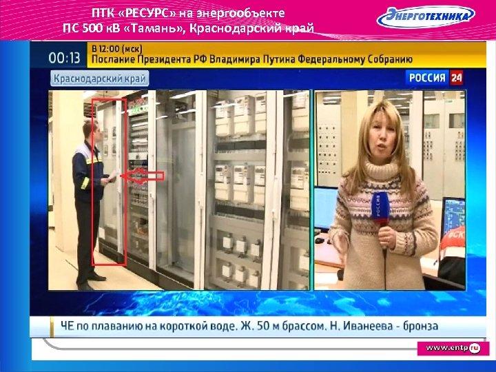 ПТК «РЕСУРС» на энергообъекте ПС 500 к. В «Тамань» , Краснодарский край