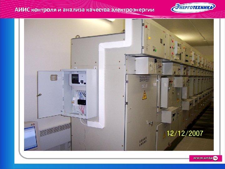 АИИС контроля и анализа качества электроэнергии