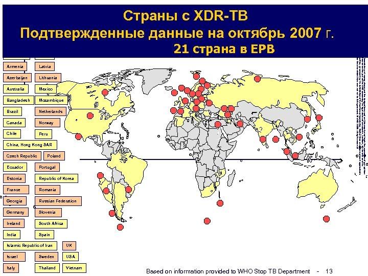 Страны с XDR-TB Подтвержденные данные на октябрь 2007 г. Armenia Latvia Azerbaijan Lithuania Australia