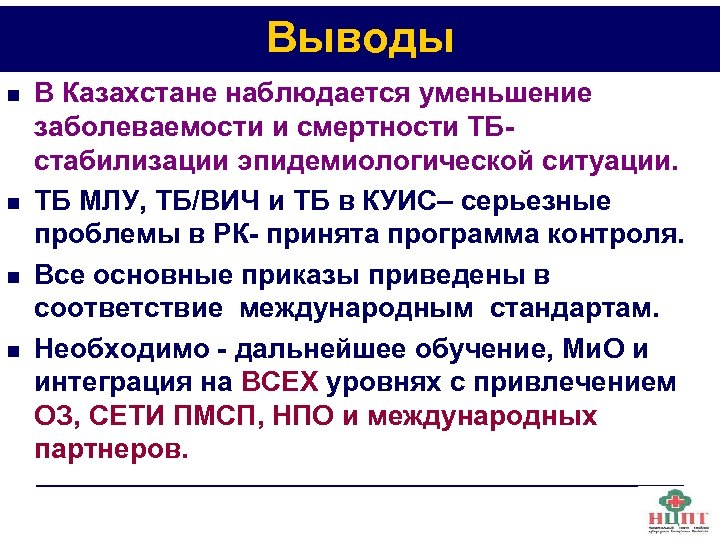 Выводы n n В Казахстане наблюдается уменьшение заболеваемости и смертности ТБстабилизации эпидемиологической ситуации. ТБ