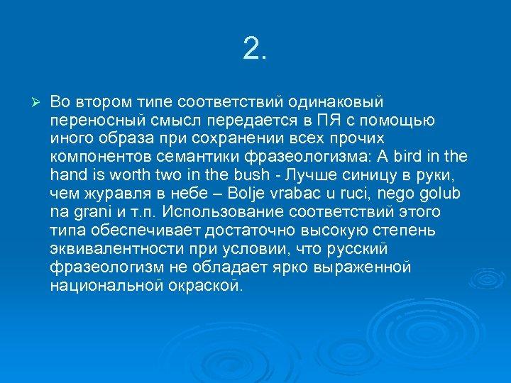 2. Ø Во втором типе соответствий одинаковый переносный смысл передается в ПЯ с помощью