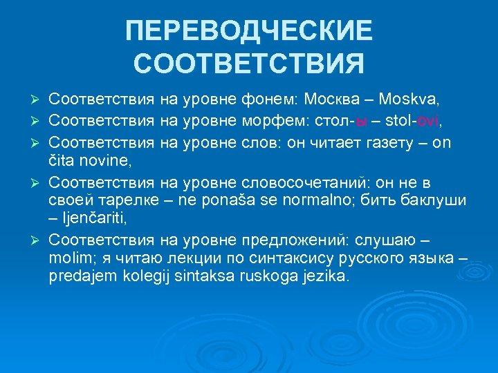 ПЕРЕВОДЧЕСКИЕ СООТВЕТСТВИЯ Ø Ø Ø Соответствия на уровне фонем: Moсква – Moskva, Соответствия на