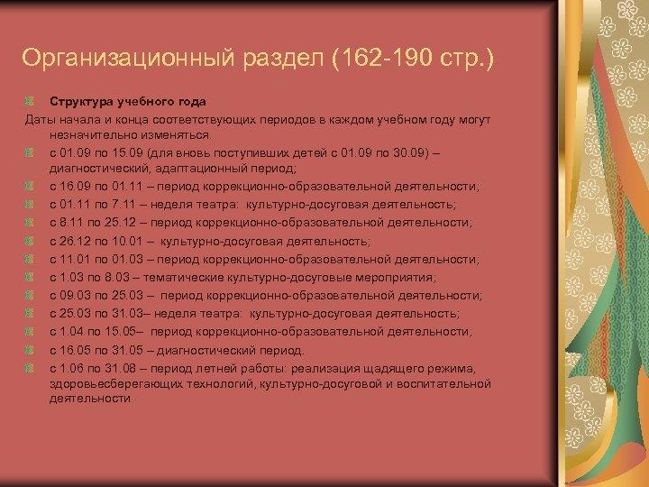Организационный раздел (162 190 стр. ) Структура учебного года Даты начала и конца соответствующих