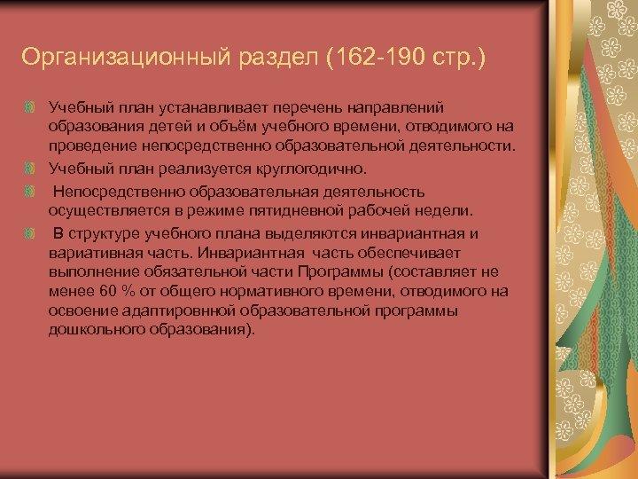 Организационный раздел (162 190 стр. ) Учебный план устанавливает перечень направлений образования детей и