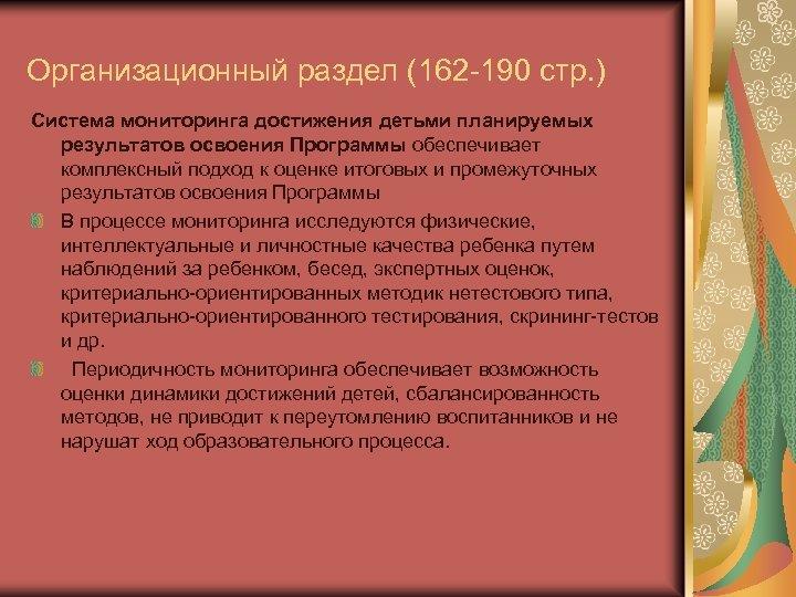 Организационный раздел (162 190 стр. ) Система мониторинга достижения детьми планируемых результатов освоения Программы