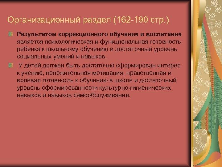 Организационный раздел (162 190 стр. ) Результатом коррекционного обучения и воспитания является психологическая и